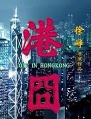 老梁揭秘:为什么徐峥的《港囧》比不过沈腾的《夏洛特烦恼》?