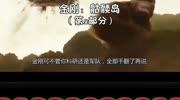 【金剛骷髏島】金剛大戰霸王龍