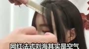 超美的網紅劉海,可以很好的修飾臉型!