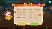 (吉安龍少)歡樂鬥地主遊戲一個順子只能拆火箭贏牌了