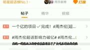 任賢齊談周杰倫超話登頂:他用作品就打死你了