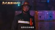 由楊紫參演的《烈火英雄》發布超燃預告片,看的我熱血沸騰