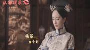 """楊冪時隔八年再演清宮戲 網友:仿佛看到了當年的""""晴川"""""""