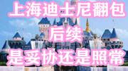 上海迪士尼:攜帶食品新規今起實施 安檢流程進一步優化