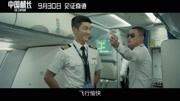《中國機長》劇組集體亮相,張涵予發出感人獨白,眼含淚光