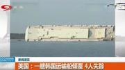 越南籍運油貨輪香港南丫島水域起火