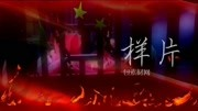 繡紅旗+江姐+紅歌演唱舞台LED大螢幕高清背景視訊素材+包素材網