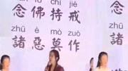王祖賢登臺誦唱經文引發熱議