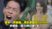《聲林2》男蝙蝠用生命唱《Yellow》 宇珊:他30秒只唱1句?