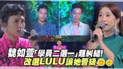 【聲林之王2】魏如萱學員+二選一+超糾結! 改選LULU讓她晉級