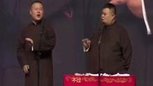 """岳云鹏哭了!北京专场出""""意外"""",岳云鹏泪洒现场,粉丝很心疼"""