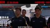 《直到永遠》——電影《特警隊》片尾曲,看特警時時刻刻守衛中國