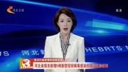 河北省报告新增5例新型冠状病毒感染的肺炎确诊病例