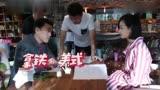 下一站是幸福花絮,王耀慶在宋茜面前表演撩妹攻略,太逗了