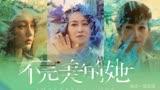 《不完美的她》:翻牌日劇《母親》,三大女神開啟一場親情之旅