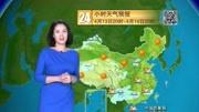 4月13日联播天气 全国大部延续晴朗干燥 北方陆续进入飞絮高发期