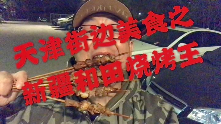 新疆大哥買買提在天津街邊賣燒烤,特色新疆烤包子,每天晚上爆滿