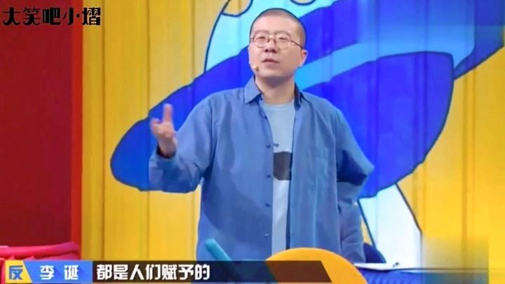 李誕不愧是中國脫口秀界的扛把子!短短幾句讓在座的哈哈大笑!