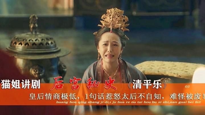 清平樂02:皇上為探聽圣意,拿皇后當槍使,太后瞬間臉綠了!