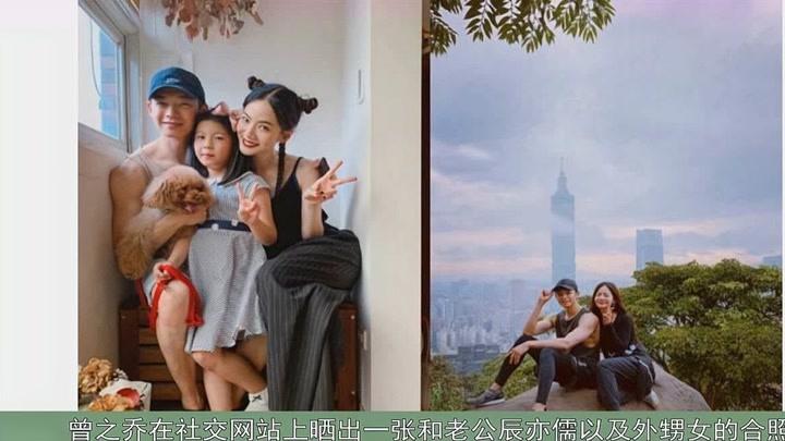曾之喬辰亦儒婚后秀恩愛,和外甥女貼臉合照像全家福,被網友催生