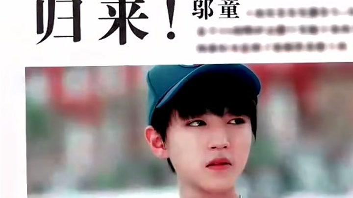 【7-1王俊凱】寶延×鄔童   此間少年