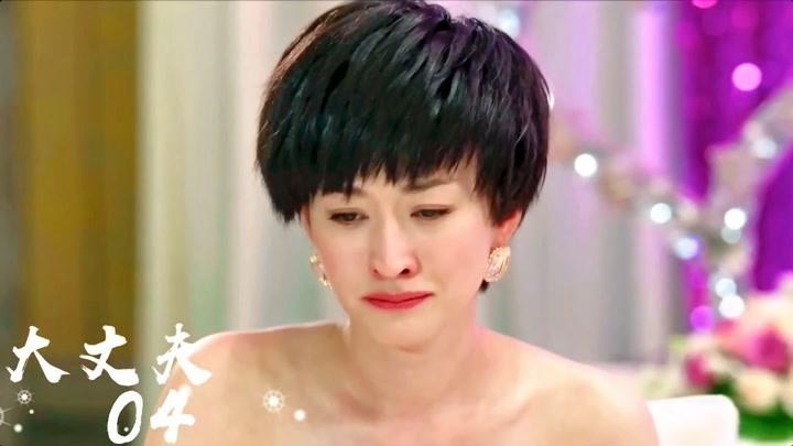 大丈夫04:老爸拒絕出席閨女婚宴,閨蜜吃一口菜哭了:是他的手藝