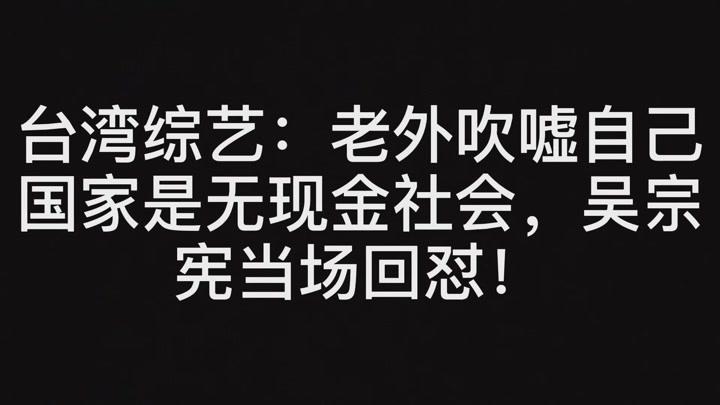 老外吹噓自己國家是無現金社會,吳宗憲當場回懟!