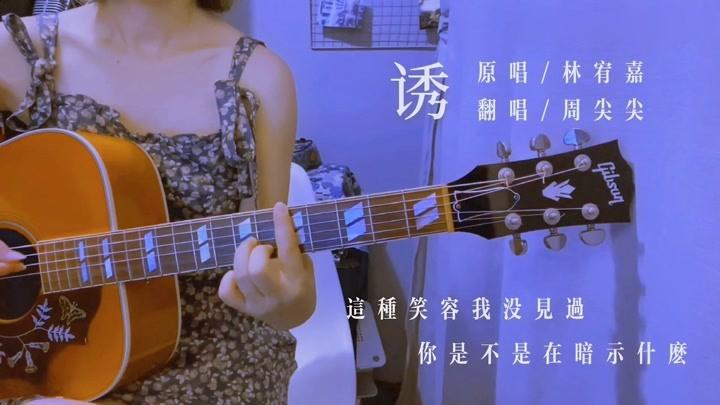 吉他彈唱 | 誘 (原唱/林宥嘉) | 希望有些錯覺是真的