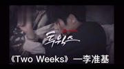 《Two   Weeks》___李准基