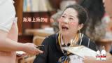 忘不了餐廳 第2季 第6期:楊迪和媽媽竟被認成兄妹?