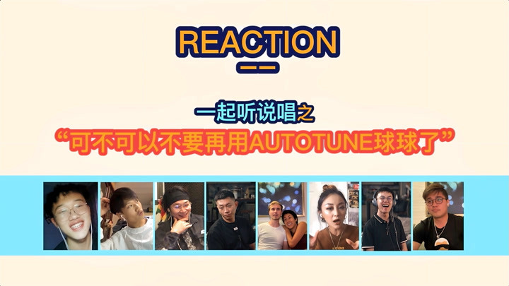 "【REACTION】一起听说唱之""可不可以不要再用AUTOTUNE球球了"""