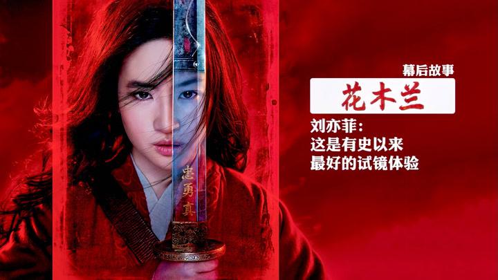 《花木蘭》曾找過李安姜文導演,劉亦菲:這是入行最好的試鏡體驗