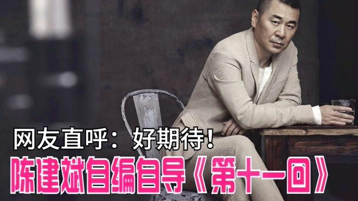 陈建斌自编自导《第十一回》,北京举行首映礼,吸粉无数