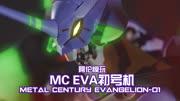 【阿伦模玩】与MB一字之差的MC EVA初号机质量也只能用一个字形容