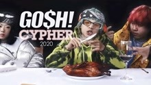 Gosh 2020 Cypher:Gai,bridge,wudu,山鸡等;MV致敬喇嘛Lamar?