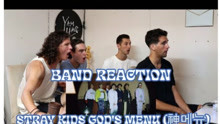 外国POP乐队对Stray Kids GODS MENU 神菜单的火热reaction